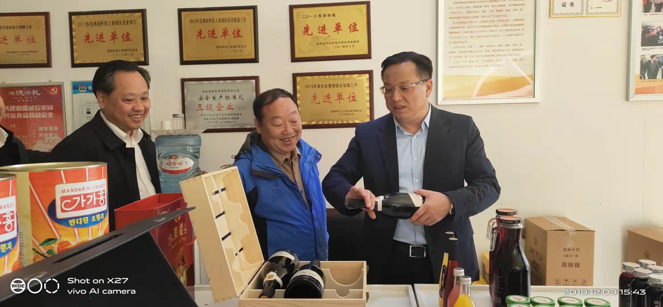 2019年12月9日怀化市委副书记市长雷绍业、副市长姚述铭到海联食品调研指导工作。