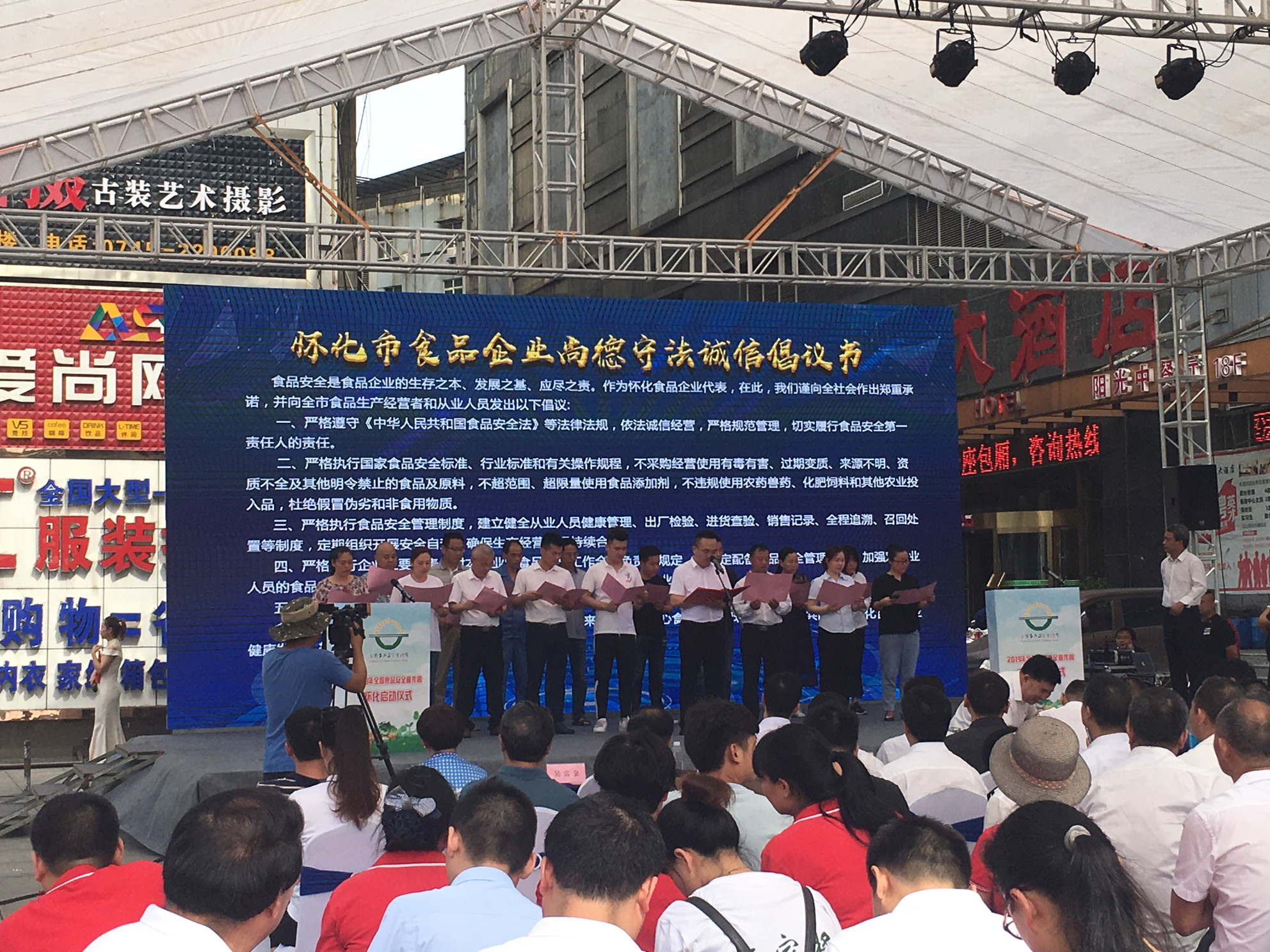 2019年7月2日公司参加食品安全周活动并宣誓