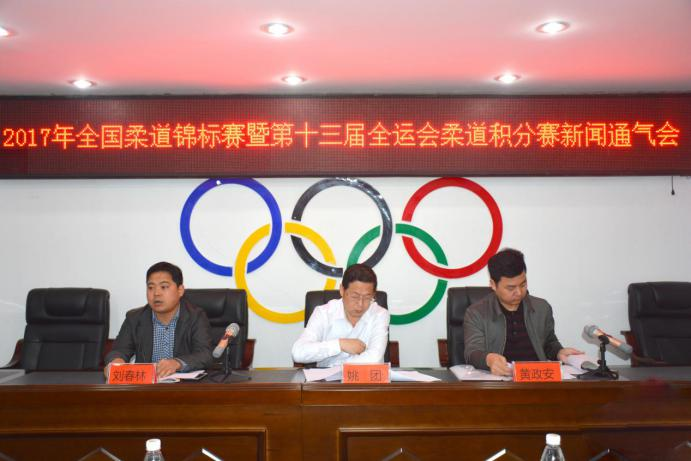 湖南省2017年全国柔道锦标赛将在怀化举行