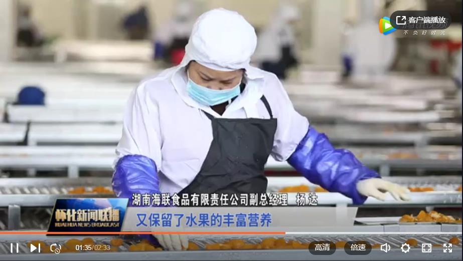 湖南怀化市电视台-湖南海联食品